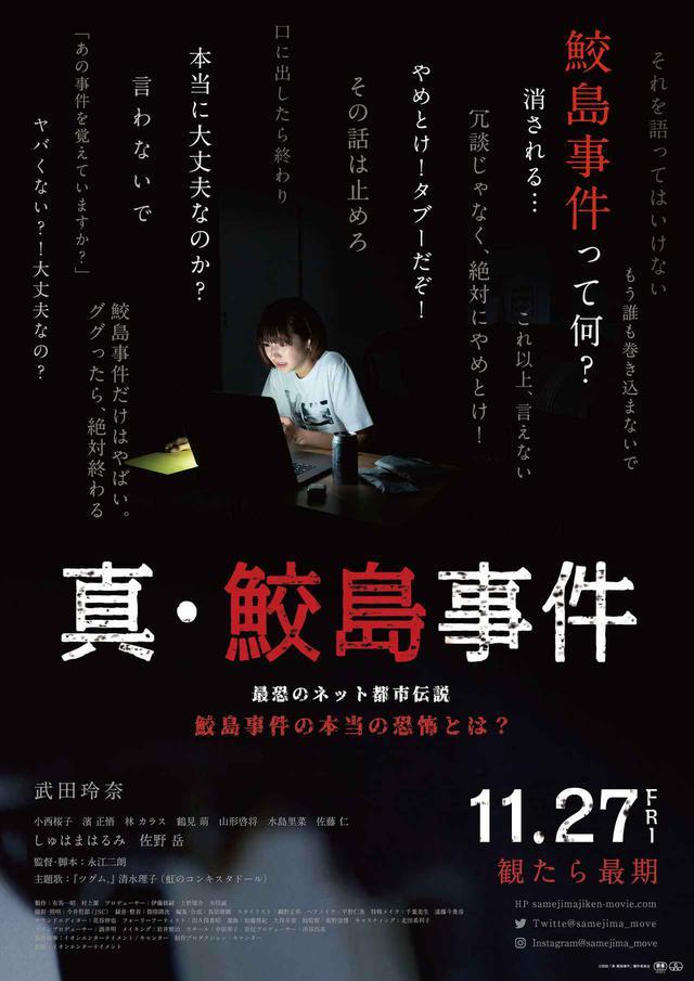 画像: ©2020「真・鮫島事件」製作委員会
