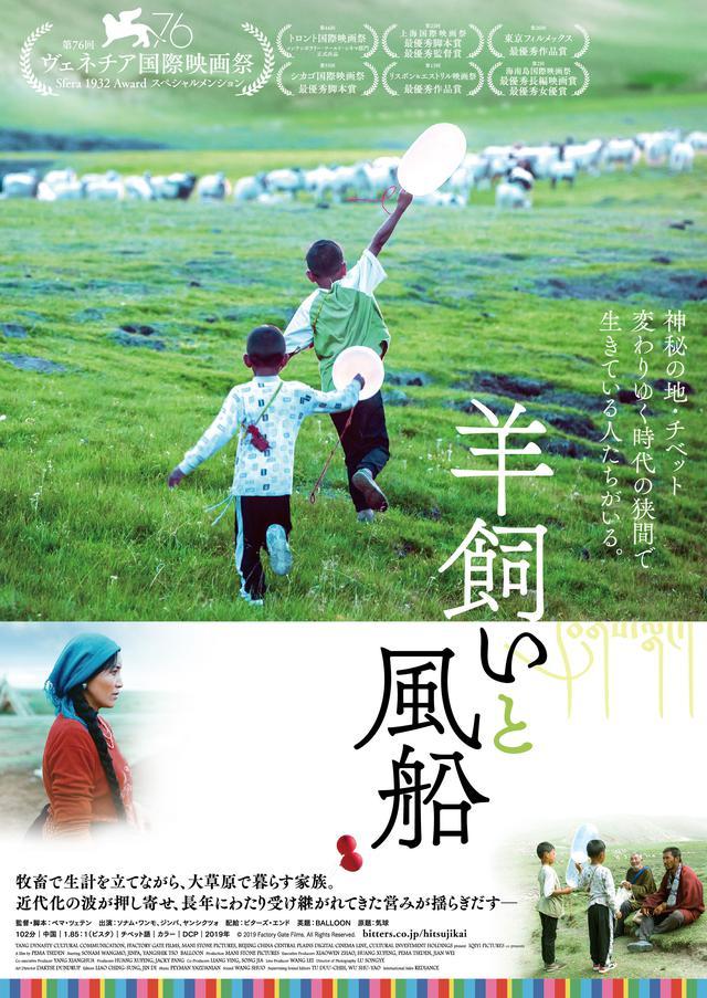画像: 第 76 回ヴェネチア国際映画祭 Sfera 1932 Award スペシャルメンション 第 20 回 東京フィルメックス 最優秀作品賞 チベット映画の先駆者ペマ・ツェテン 待望の初の劇場公開作