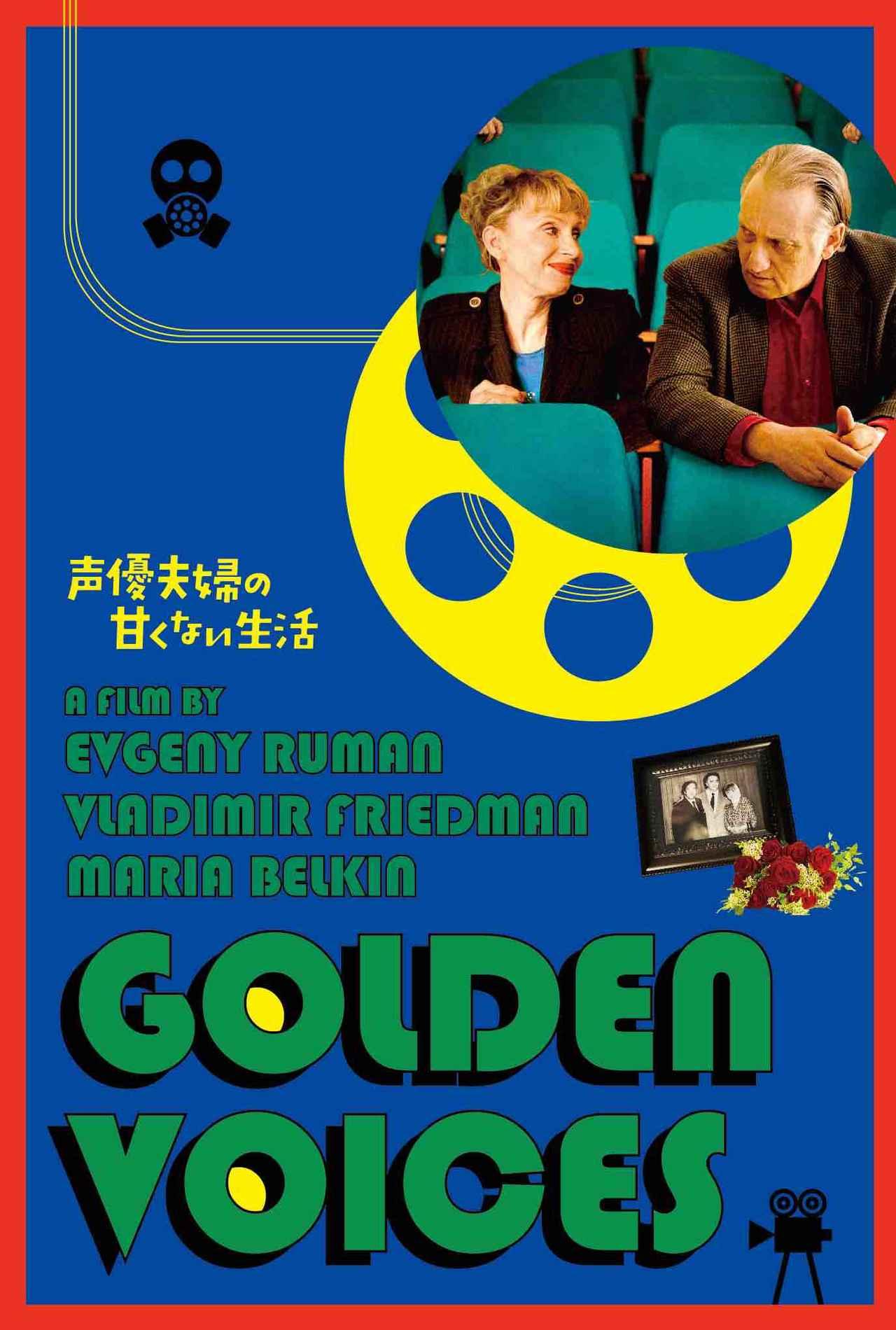 画像1: 名匠フェリーニ作品のビジュアルが 30 年の時を経て『声優夫婦の甘くない生活』版にリメイク! 映画愛溢れる『ボイス・オブ・ムーン』版ビジュアル解禁