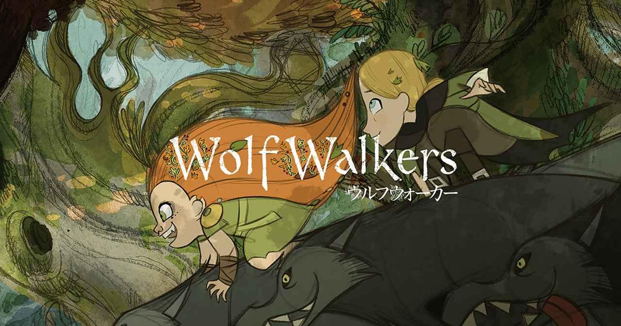 画像: 映画『ウルフウォーカー』オフィシャルサイト