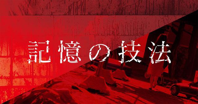 画像: 映画『記憶の技法』 公式サイト