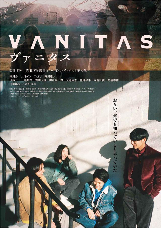 画像: 『ヴァニタス』('16)