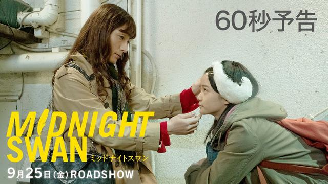 画像: 9月25日公開『ミッドナイトスワン』60秒予告 youtu.be