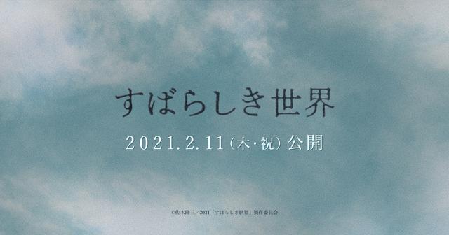 画像: 映画『すばらしき世界』2021.2.11(木・祝)公開