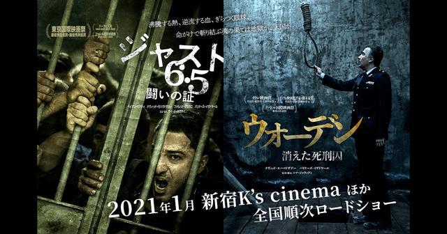 画像: 映画『ジャスト6.5 闘いの証』『ウォーデン 消えた死刑囚』公式サイト|2021年1月、新宿K's cinemaほか全国順次ロードショー