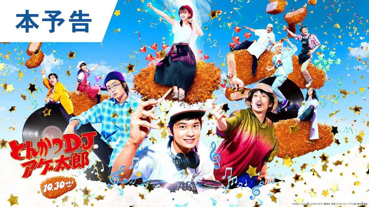 画像: 映画『とんかつDJアゲ太郎』本予告 2020年10月30日(金)公開 youtu.be