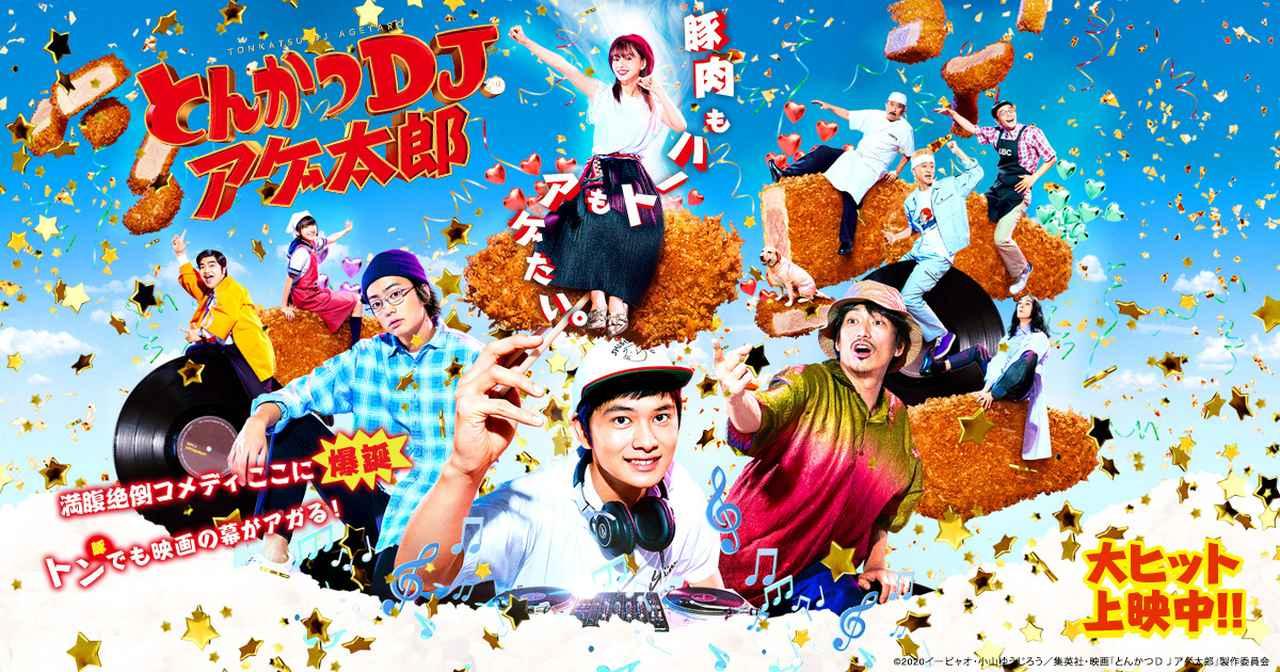画像: 映画『とんかつDJアゲ太郎』オフィシャルサイト  大ヒット上映中!