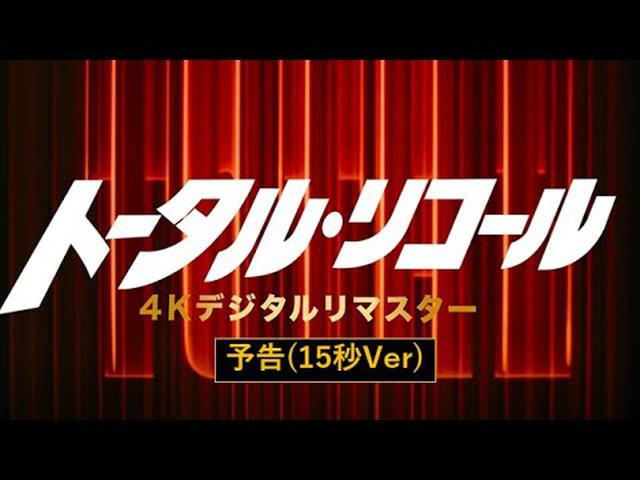 画像: 『トータル・リコール 4Kデジタルリマスター』15秒Ver予告 youtu.be