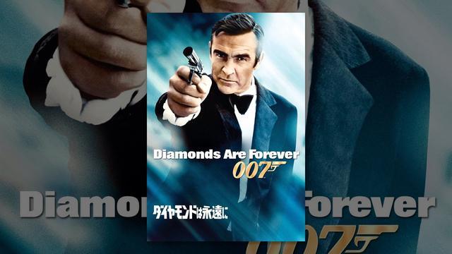 画像: ダイヤモンドは永遠に (字幕版) youtu.be