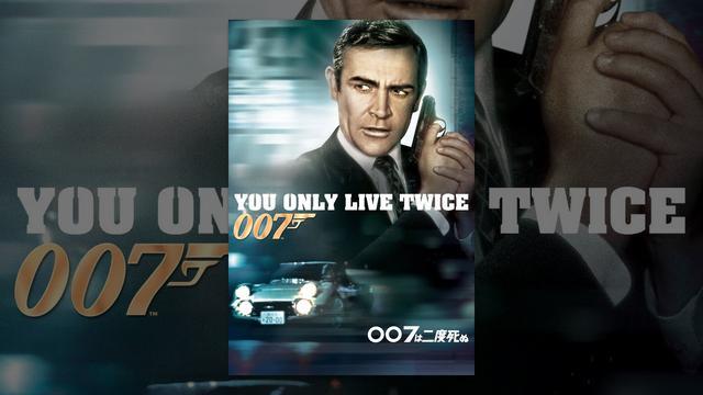 画像: 007は二度死ぬ (字幕版) youtu.be