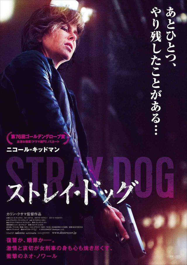 画像: 北島博士のおもしろ映画講座 第69回 オスカー女優ニコール・キッドマンが女優魂をみせる衝撃のネオ・ノワール『ストレイ・ドッグ』