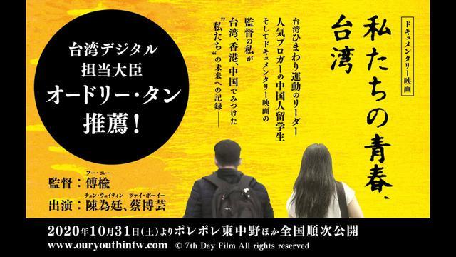 画像: 映画『私たちの青春、台湾 』予告編2020/10/31(土)公開 youtu.be
