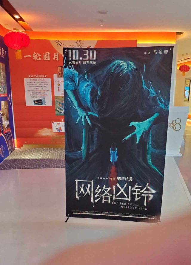 画像5: スゴい!中国全土約5,000館で公開となった鶴田法男監督が4年がかりで取り組んだ純中国製ホラー・スリラー『网络凶铃(網絡凶鈴/ワンリューシュンリン)』