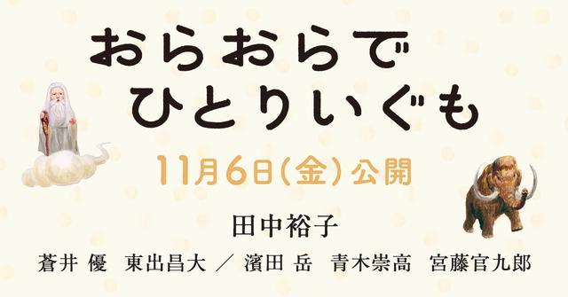 画像: 映画「おらおらでひとりいぐも」公式サイト 11月6日(金)公開