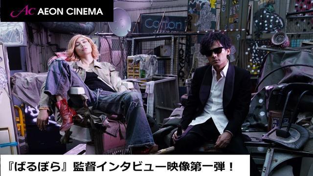画像: 『ばるぼら』手塚監督インタビュー映像第一弾! youtu.be