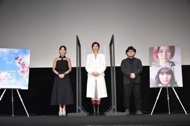 画像: 東京国際映画祭での「君は永遠にそいつらより若い」ワールドプレミア舞台挨拶にて