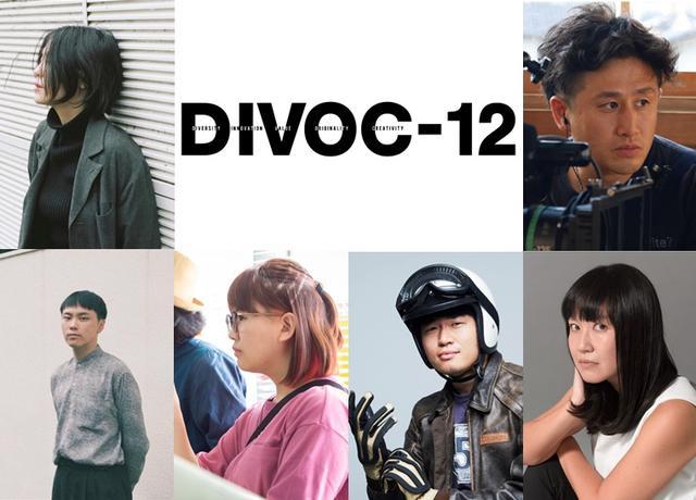 画像: 12人の映像監督の12の物語『DIVOC-12』プロジェクト-藤井道人、上田慎一郎、三島有紀子の3監督に加え6監督を発表!残る作品の監督、俳優の一般公募始まる!