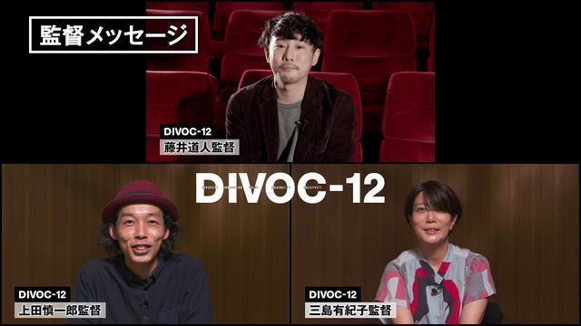 画像: <監督の公募に向けて>『DIVOC-12』藤井監督、上田監督、三島監督からメッセージが到着! youtu.be