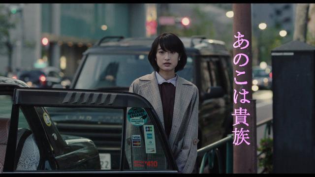 画像: 映画『あのこは貴族』 特報 youtu.be