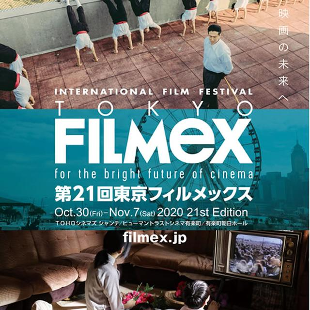 画像: 第21回「東京フィルメックス」 | 映画の未来へ