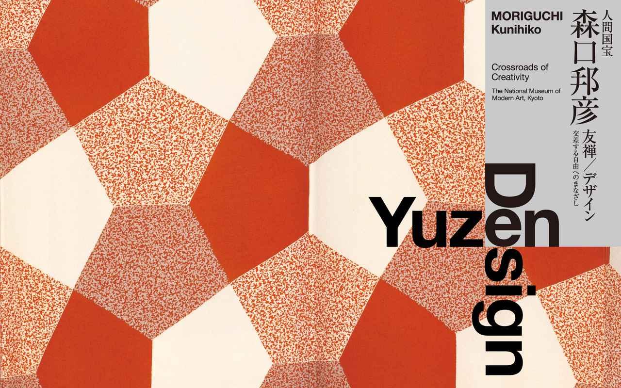 画像: 人間国宝 森口邦彦 友禅/デザイン―交差する自由へのまなざし 京都国立近代美術館   The National Museum of Modern Art, Kyoto