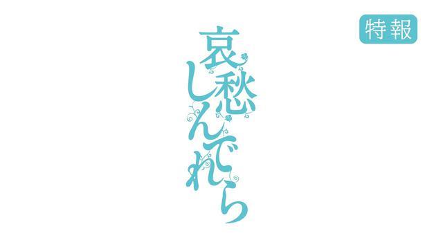 画像: 映画『哀愁しんでれら』特報 youtu.be
