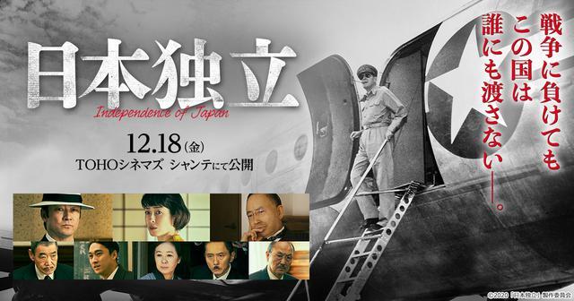 画像: 映画『日本独立』公式サイト|12.18(金)TOHOシネマズ シャンテにて公開
