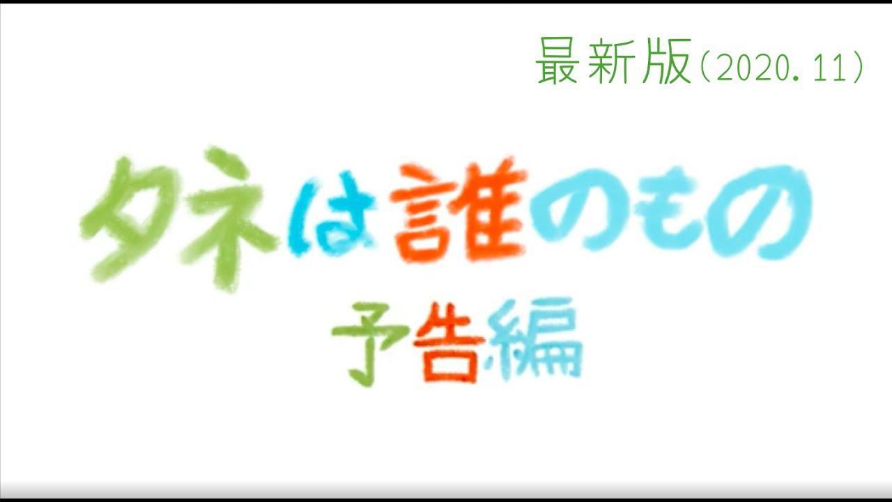 画像: タネは誰のもの 予告編 最新版(2020.11) youtu.be