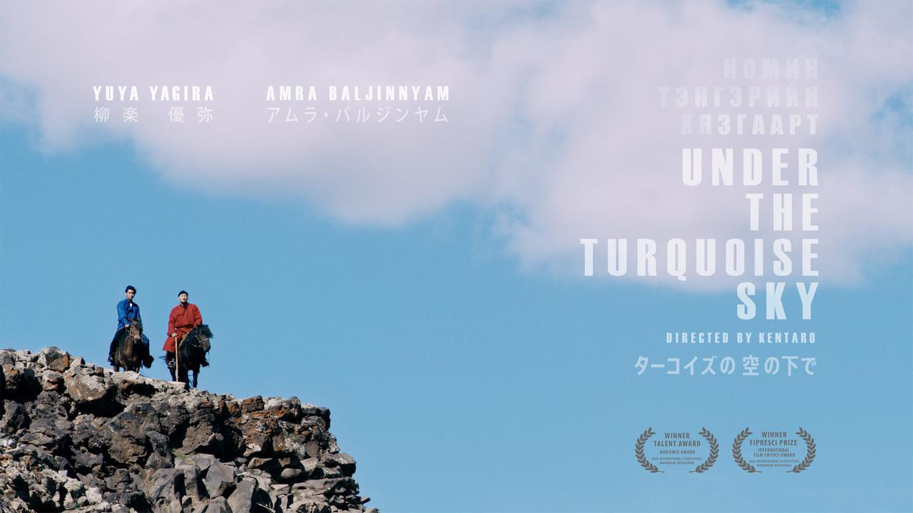 画像: 映画『ターコイズの空の下で』公式サイト | Official Website sns-facebook sns-twitter sns-vimeo