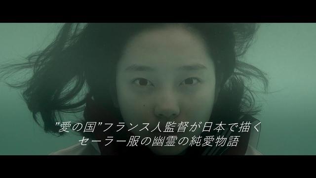 画像: フランス出身監督が日本で描く、セーラー服の幽霊の純愛物語『海の底からモナムール』 予告編 youtu.be