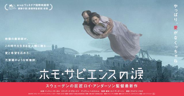 画像: 映画「ホモ・サピエンスの涙」オフィシャルサイト
