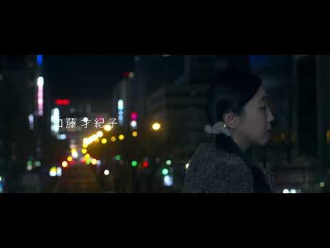 画像: 映画『もぐら』劇場予告編【テアトル新宿にて11.25より公開】 youtu.be