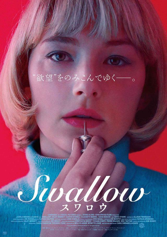 画像3: © 2019 by Swallow the Movie LLC. All rights reserved.