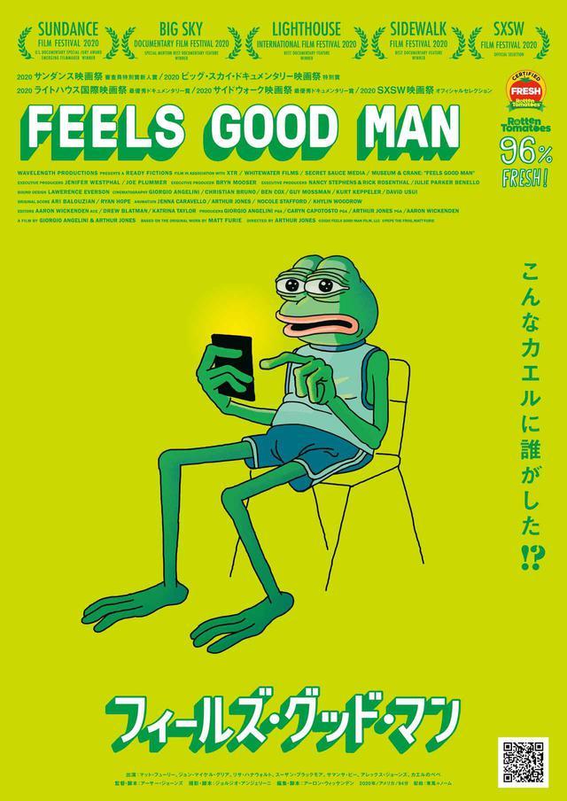 画像2: (C)2020 Feels Good Man Film LLC