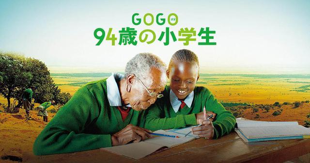 画像: 映画『GOGO(ゴゴ) 94歳の小学生』公式サイト