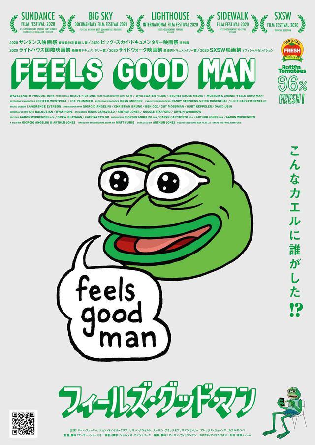 画像1: (C)2020 Feels Good Man Film LLC