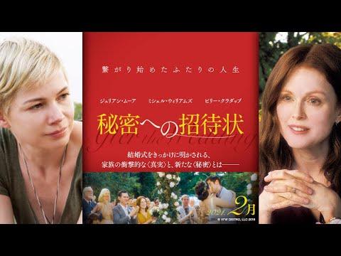 画像: 映画『秘密への招待状』90秒予告(2021年2月公開) youtu.be