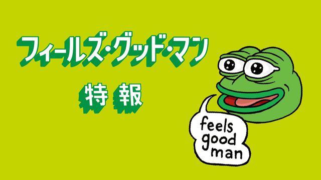 画像: 『フィールズ・グッド・マン』公開決定特報動画 youtu.be