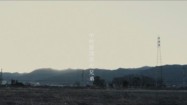 画像: 映画『中村屋酒店の兄弟』【予告】 youtu.be