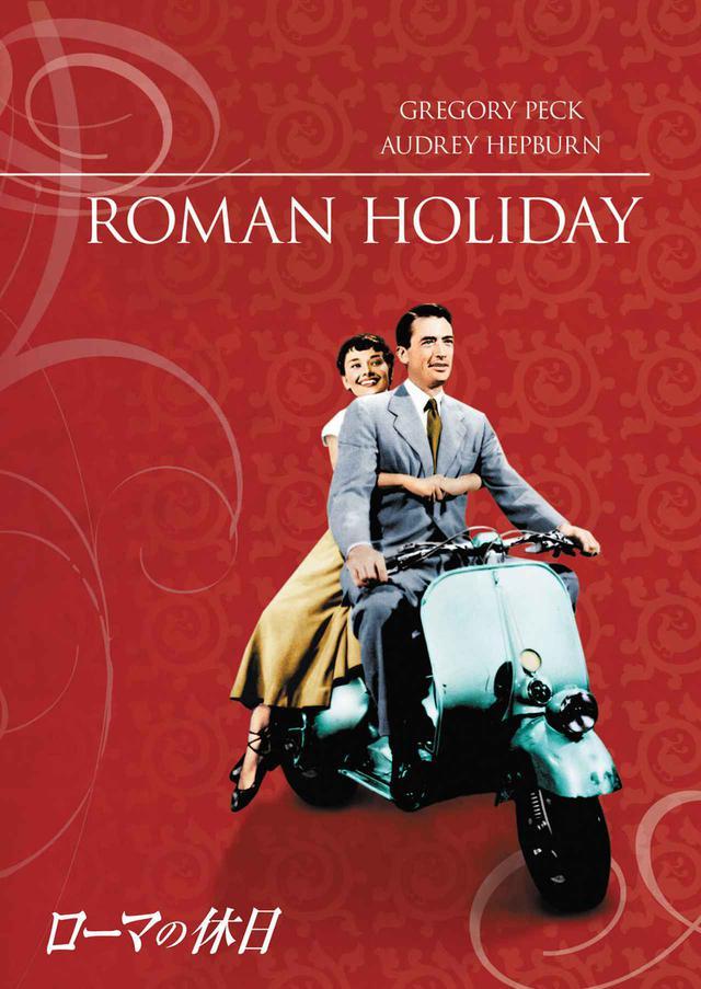 画像: 『ローマの休日』