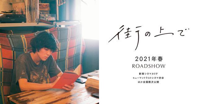 画像: 映画『街の上で』公式サイト|2021年春 Roadshow