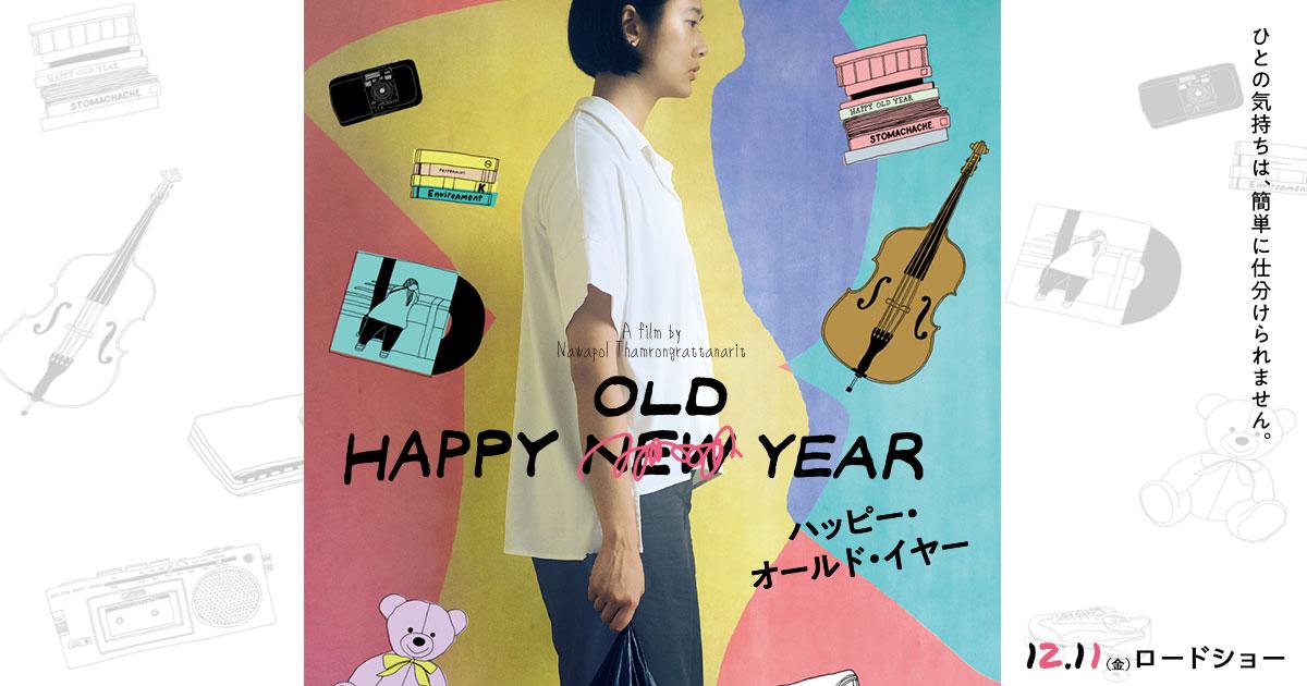 画像: 映画「HAPPY OLD YEAR  ハッピー・オールド・イヤー」公式サイト