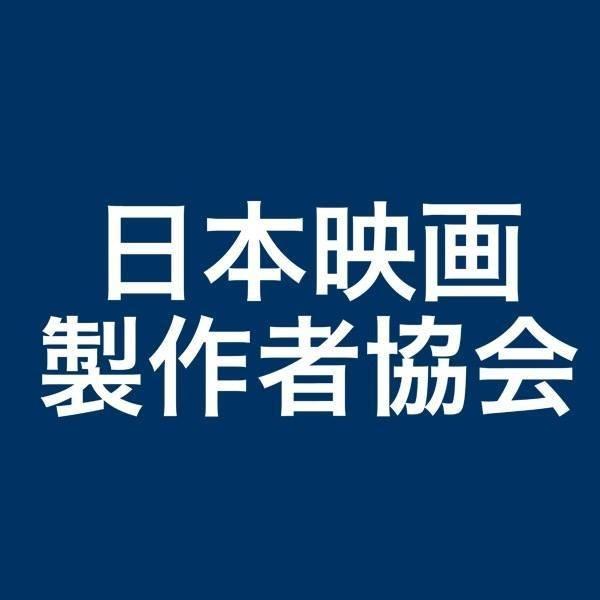 画像: 新藤兼人賞   日本映画製作者協会 