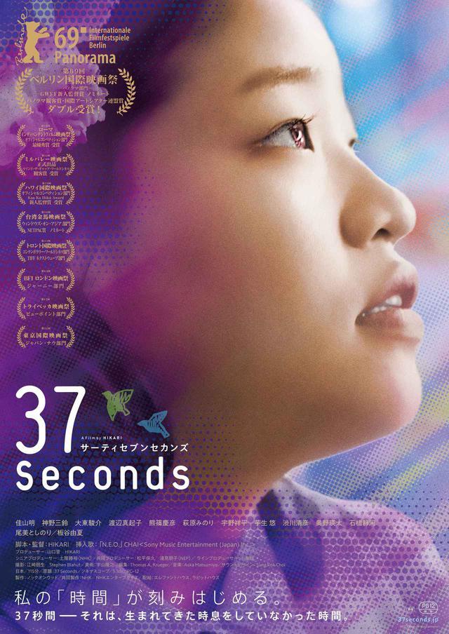 画像1: 金賞: HIKARI監督 『37セカンズ』