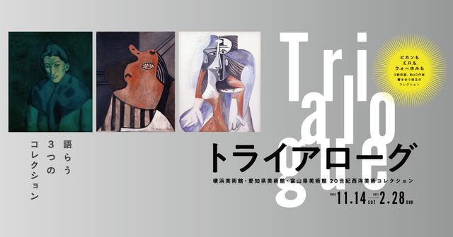 画像: トライアローグ:横浜美術館・愛知県美術館・富山県美術館 20世紀西洋美術コレクション | 横浜美術館