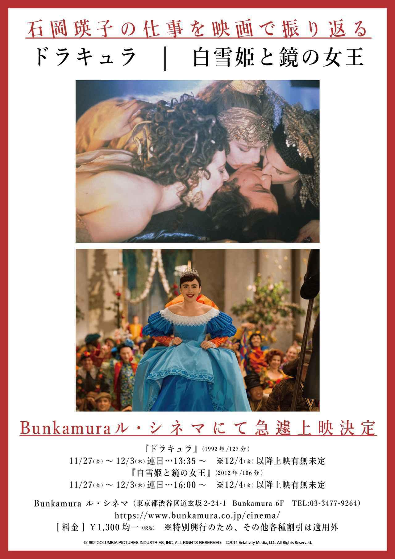 画像2: 急遽上映が決定!初の大回顧展が開催中の石岡瑛子のアカデミー賞衣装デザイン賞に輝く『ドラキュラ』と最期の作品となった『白雪姫と鏡の女王』