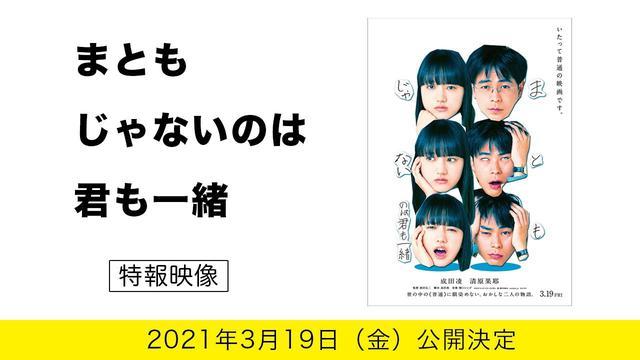 画像: 特報!成田凌×清原果耶 映画『まともじゃないのは君も一緒』 youtu.be