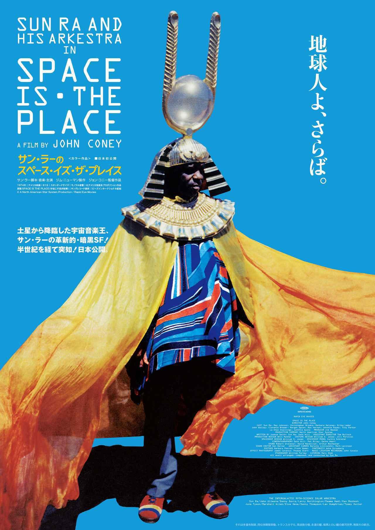 画像: 半世紀を経て突如、日本公開が決定!革新的・暗黒 SF『サン・ラーのスペース・イズ・ザ・プレイス』予告編完成、解禁!