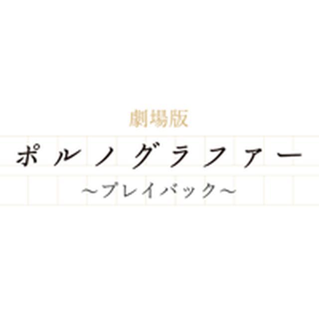 画像: 劇場版ポルノグラファー~プレイバック~