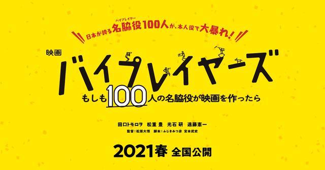 画像: 映画『バイプレイヤーズ~もしも100人の名脇役が映画を作ったら』公式サイト